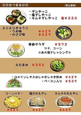 志都呂店 おつまみ1